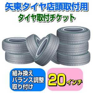 【矢東タイヤ店舗用】タイヤ取付チケット 20インチ 【1本】