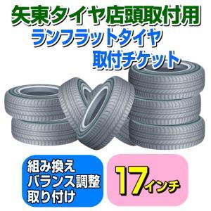 【矢東タイヤ店舗用】ランフラットタイヤ取付チケット 17インチ 【1本】