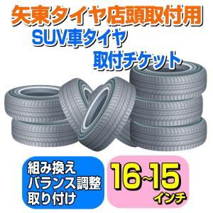 【矢東タイヤ店舗用】SUV車 タイヤ取付チケット 16〜15インチ 【1本】