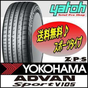 ヨコハマ ADVAN Sport Z・P・S V105S 245/45R18 96Y|yatoh