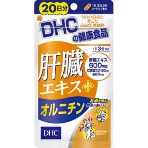 【3個まとめ買い】肝臓エキス+オルニチン20日60粒  ×3個【日時指定不可】【代引き不可】|yatownart