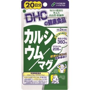DHCカルシウムマグ20日分60粒 【日時指定不可】【代引き不可】 yatownart