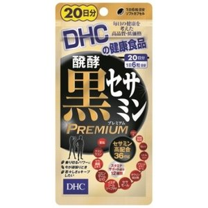 DHC20日醗酵黒セサミンP120粒 【日時指定不可】【代引き不可】 yatownart