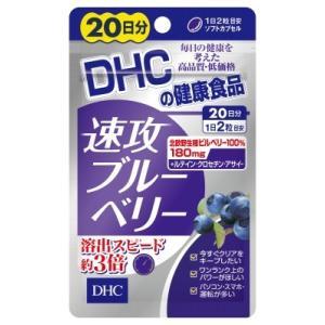 【6個まとめ買い】DHC20日速攻Bベリー40粒  ×6個【日時指定不可】【代引き不可】 yatownart