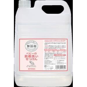 【4個まとめ買い】業務用 無添加ベビーの肌着洗いせっけん 詰替用5L ×4個|yatownart