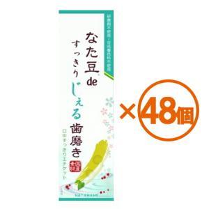 【48個まとめ買い】なた豆(矯味)deすっきりじぇる歯磨き120g ×48個|yatownart