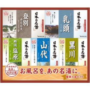 【10個まとめ買い】日本の名湯ギフト NMG-20F 30g×20包 ×10個 yatownart