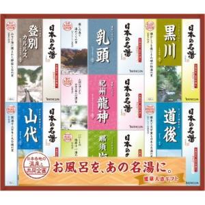 【10個まとめ買い】日本の名湯ギフト NMGー25F ×10個 yatownart