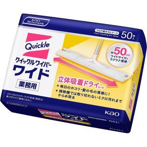 クイックルワイパー ドライシート 業務用 ワイドサイズ 50枚【新生活】