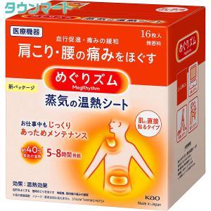 めぐりズム 蒸気の温熱シート 16枚【新生活】 yatownart