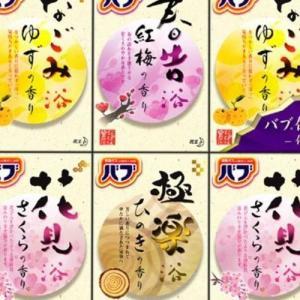 花王バブ 健康入浴ギフト K・B−50【新生活】 yatownart