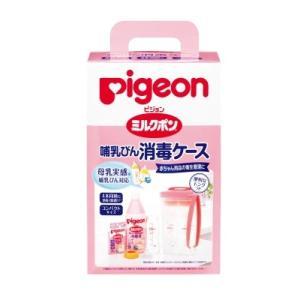 ミルクポン哺乳びん消毒ケース R|yatownart