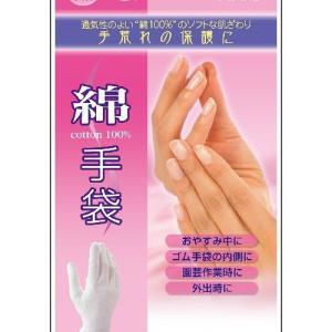 FC 綿手袋 Sサイズ【新生活】 yatownart