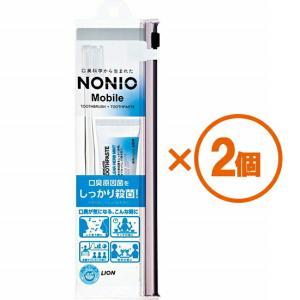 【2個まとめ買い】NONIO Mobile 携帯用ハミガキ・ハブラシセット×2個【代引き不可】【日時...