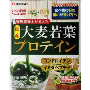 【2個まとめ買い】マルマン 大麦若葉プロテイン 20包 ×2個|yatownart