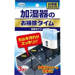 加湿器のお掃除タイム 30g×3袋|yatownart