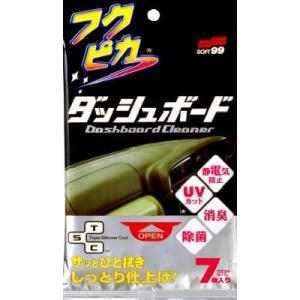 【3個まとめ買い】フクピカダッシュボード 7枚  ×3個【日時指定不可】【代引き不可】|yatownart