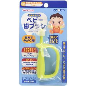 にこピカ ベビー歯ブラシ自分でみがく用|yatownart