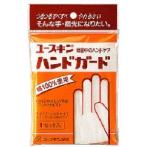 ユースキン ハンドガード 1組 【日時指定不可】【代引き不可】 yatownart