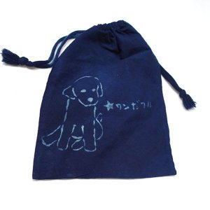 藍染布小袋 干支 犬|yatsugatakestyle