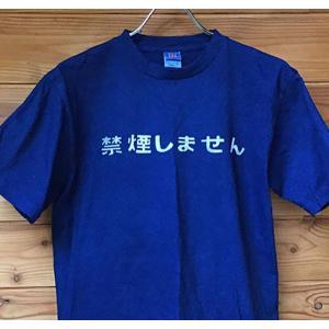 座右の銘藍染Tシャツ・禁煙しません|yatsugatakestyle