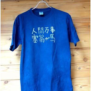藍染の座右の銘Tシャツ 人間万事塞翁が馬|yatsugatakestyle
