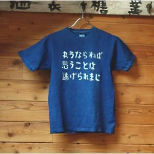 藍染の座右の銘Tシャツ・丸うならねば|yatsugatakestyle