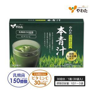 やわた 本青汁(約1ヶ月分 30袋入) 青汁 大麦若葉 乳酸菌 ビタミンC(栄養機能食品) サプリ ...