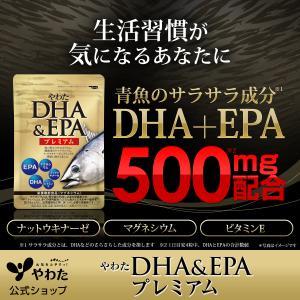 やわたDHA&EPAプレミアム (約半月分 60粒入)DHA EPA マグネシウム(栄養機能食品) ...