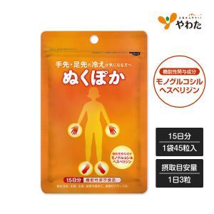 ぬくぽか(約半月分 45粒入) 機能性表示食品 モノグルコシルヘスペリジン サプリ サプリメント 冷...
