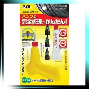 BAL  パンク修理キット ミニステックタイプ 832 HTRC3|yaya-ayy14
