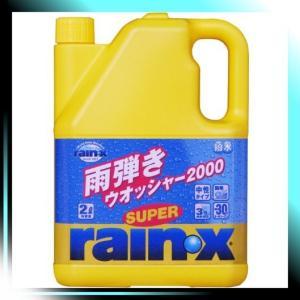 スーパーレイン・X ウォッシャー2000 8021 HTRC 3|yaya-ayy14