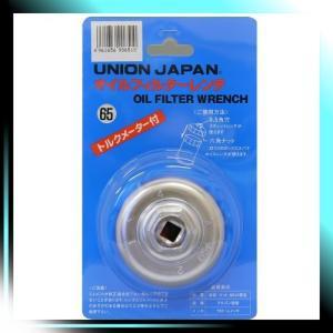 オイルフィルター 用レンチ UJ65 yaya-ayy14