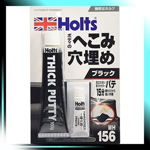 ホルツ 自動車・補修用・パテ 厚付けパテ ブラック MH156|yaya-ayy14