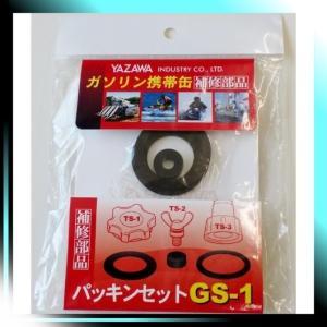 YAZAWA 補修部品 パッキンセット 品番 GS1|yaya-ayy14