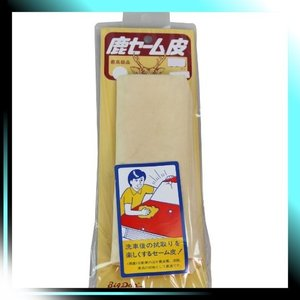 FUJIEISANGYO 鹿セーム革 30×42cm 品番 K2 yaya-ayy14
