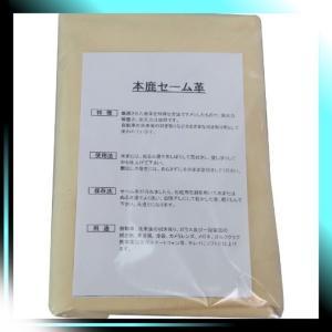 FUJIEISANGYO 鹿セーム革 53×80cm 品番 K24 yaya-ayy14
