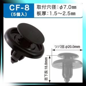 CF-8 カーファスナー プッシュプル リベット クリップ|yaya-ayy14