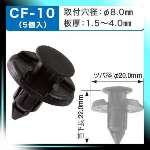 CF-10 カーファスナー プッシュプル リベット クリップ|yaya-ayy14