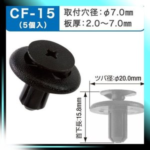 CF-15 カーファスナー プッシュターン リベット クリップ|yaya-ayy14
