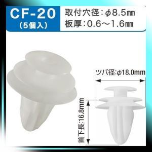CF-20 カーファスナー トリム クリップ|yaya-ayy14