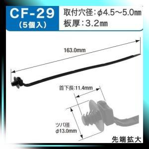 CF-29 カーファスナー バンド ファーツリータイプ クリップ|yaya-ayy14