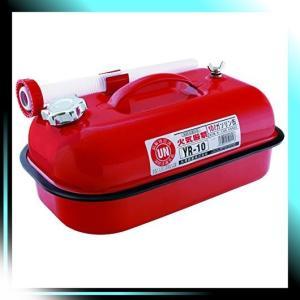YAZAWA ガソリン携帯缶 横型タイプ 10L 消防法適合品 YR10|yaya-ayy14