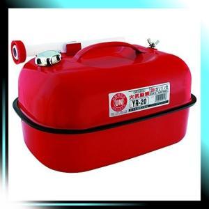 YAZAWA ガソリン携帯缶 横型タイプ 20L 消防法適合品 YR20|yaya-ayy14