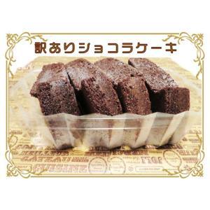 訳あり ショコラケーキ/チョコ/ケーキ
