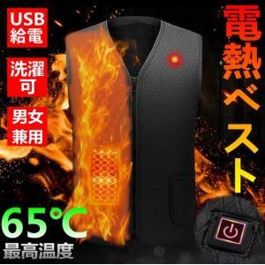 電熱ベスト ヒーターベスト 発熱ベスト メンズ レディース ヒートベスト バイク USB充電加熱 ジ...