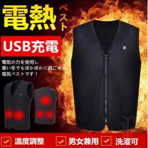 電熱ベスト ヒーターベスト 発熱ベスト メンズ レディース ヒートベスト バイク USB充電加熱 ジャケット チョッキ アウトドア インナーベスト 代引不可|yayushop