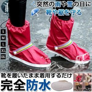 シューズカバー 梅雨対策 防水 雨 メンズ レディース 男女兼用 靴カバー レイン シューズカバー レインブーツ ブーツカバー 靴 くつ カバー 通学 通勤  代引不可|yayushop