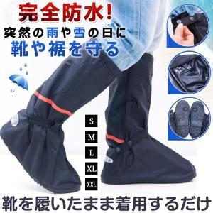 シューズカバー 防水 雨 メンズ レディース 靴カバー 雨 レインブーツ レインシューズカバー 靴を履いたまま履ける  代引不可|yayushop