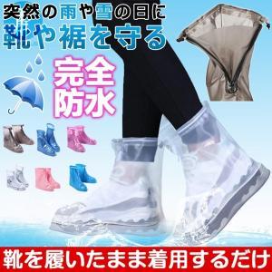 雨用 靴用防水カバー 雨靴 スニーカーカバー レイン 靴カバー レイン シューズカバー レインブーツ ブーツカバー 靴 くつ カバー 通学 通勤 雨具 梅雨 代引不可|yayushop